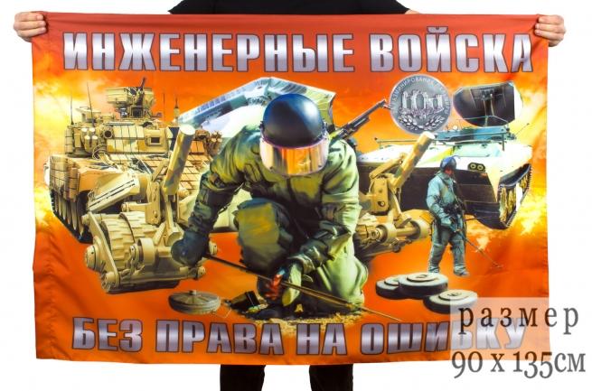"""Флаг """"Инженерные войска ВС РФ"""" - купить недорого онлайн"""