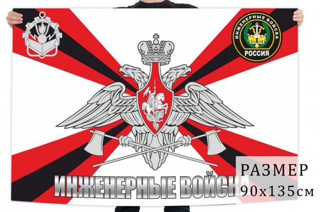 Военные флаги купить в Евпатории