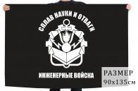 Флаг Инженерных войск РФ