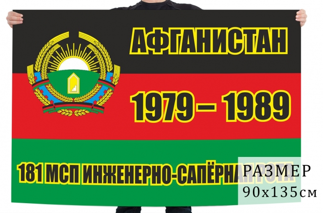 Флаг инжерено-сапёрной роты 181 мотострелкового полка