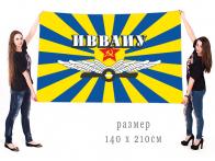 Флаг Иркутского высшего военного авиационного инженерного училища ВВС