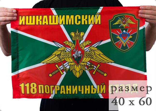 Флаг «Ишкашимский 118 погранотряд» 40x60 см