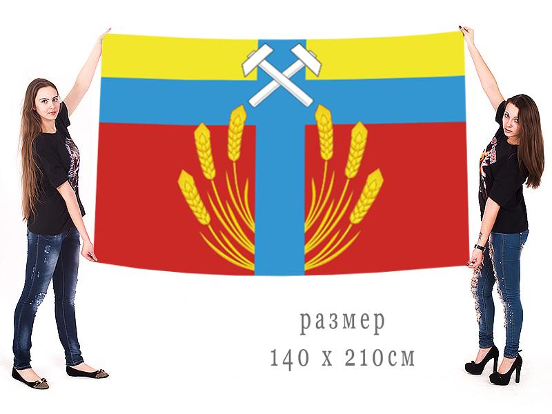 Большой флаг Исилькульского района