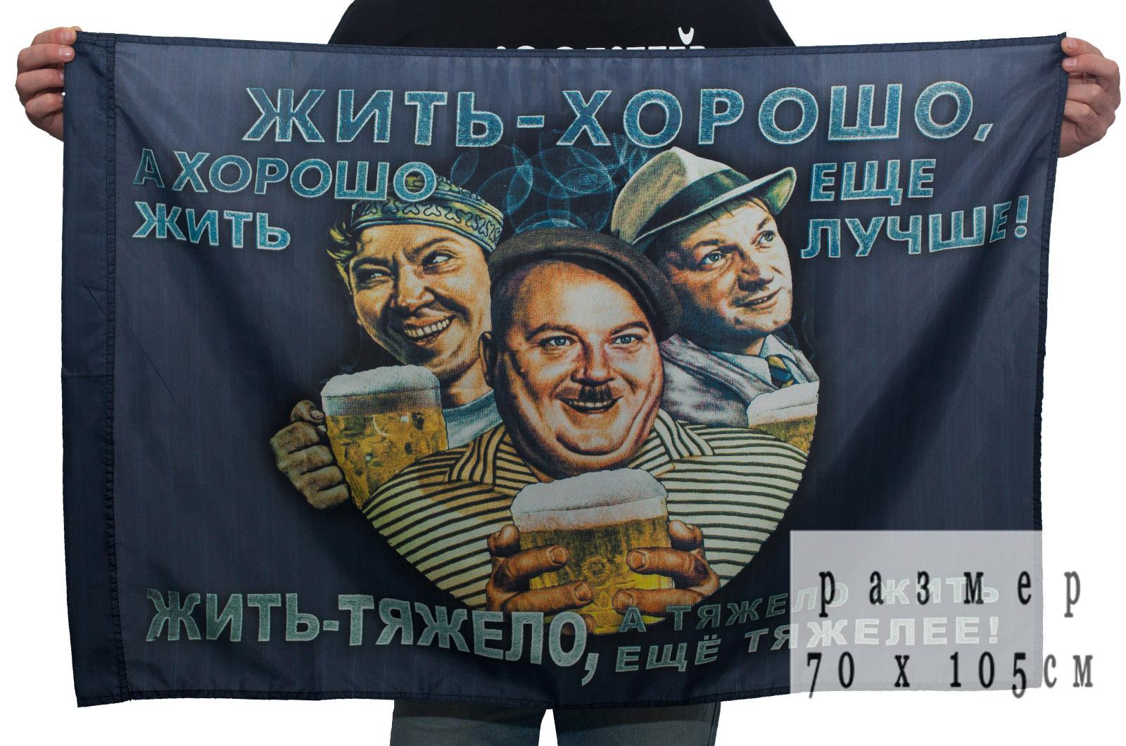 "Купить флаг ""Жить хорошо"" 70x105"