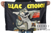 """Флаг """"Щас спою"""""""