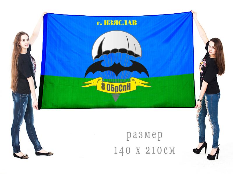 Флаг Изяславской бригады Спецназа 8 ОБрСпН