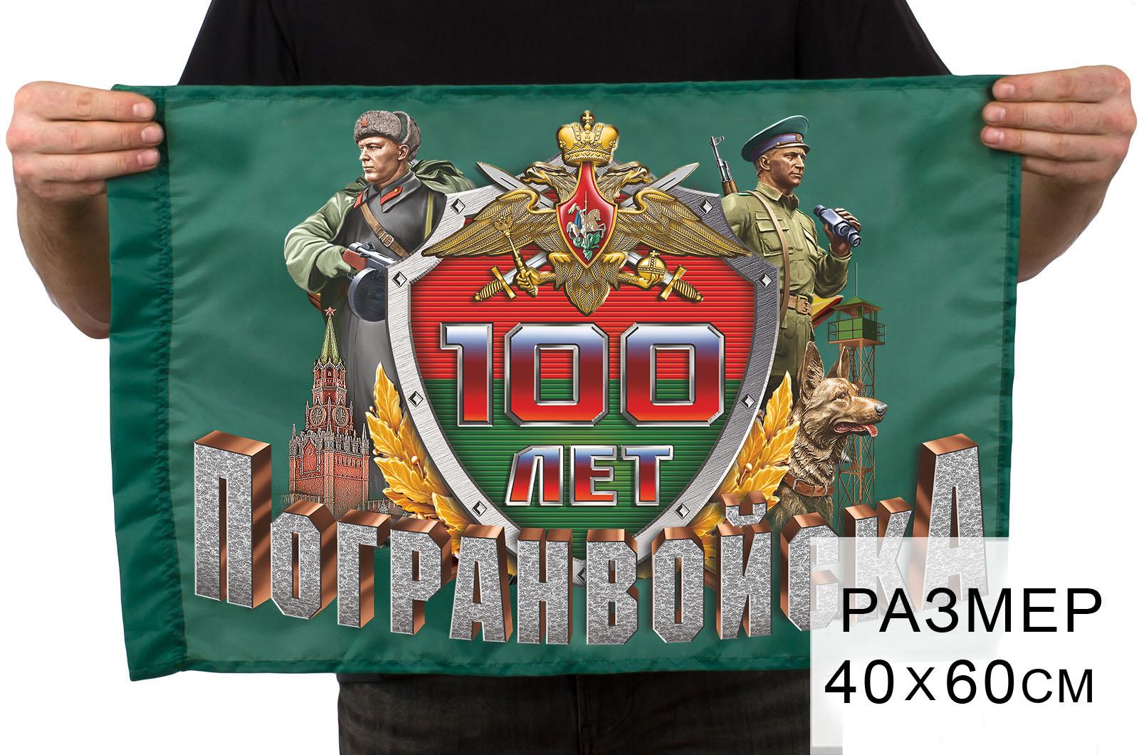 Купить флаг к 100-летнему юбилею Погранвойск в военторге Военпро