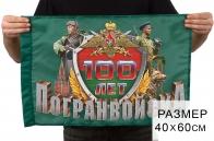 Флаг к 100-летнему юбилею Погранвойск