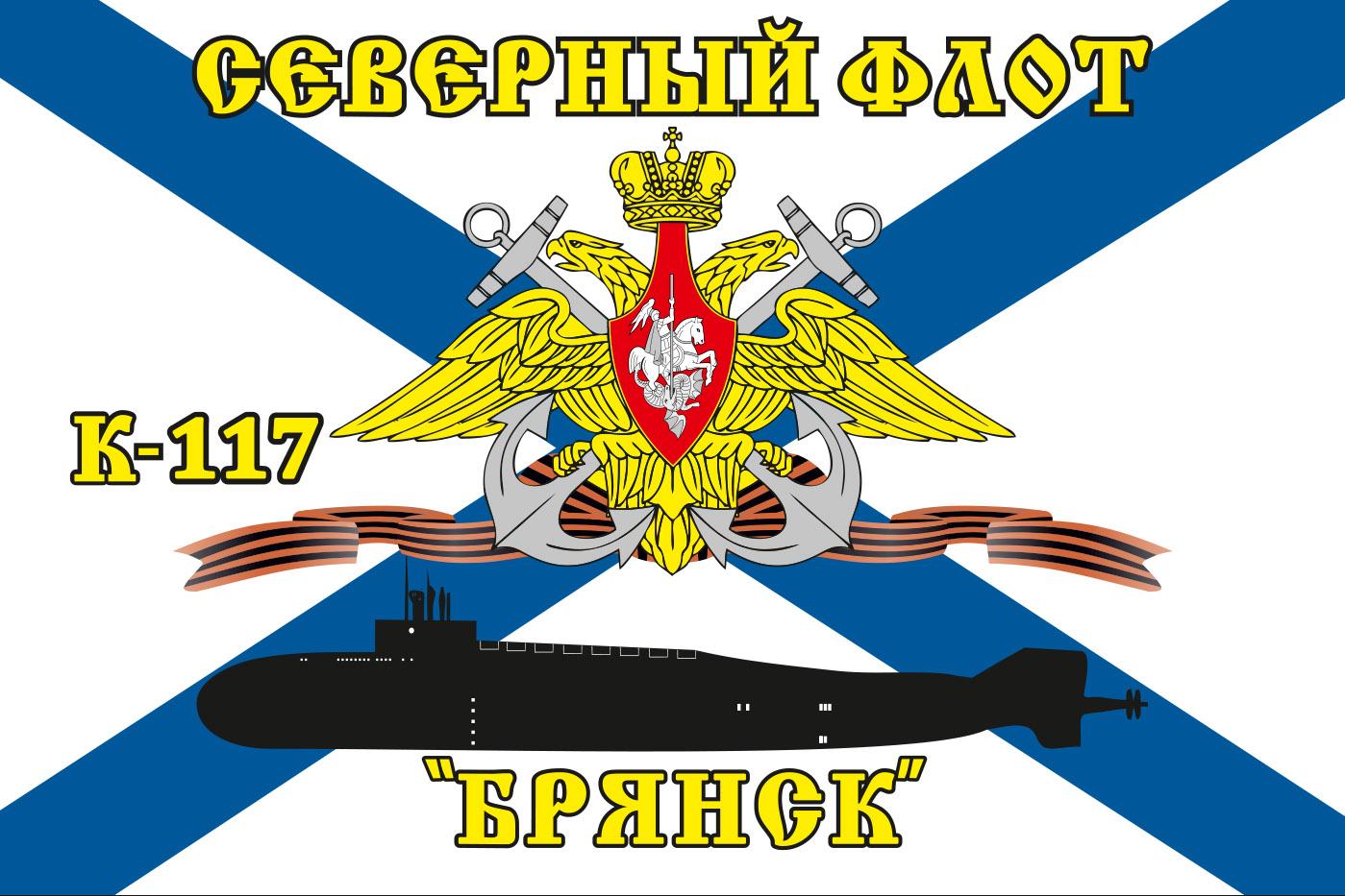 Флаг К-117 «Брянск» Северный подводный флот