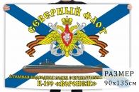 Флаг К-199 «Воронеж»