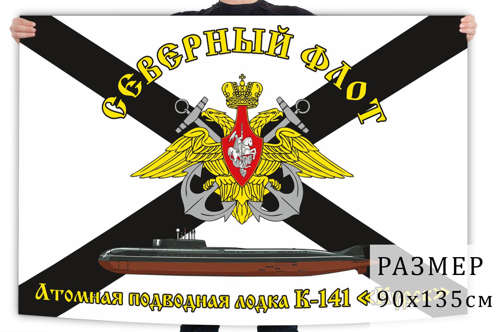 Заказать ВМФ флаг К-141 Курск, Северный флот