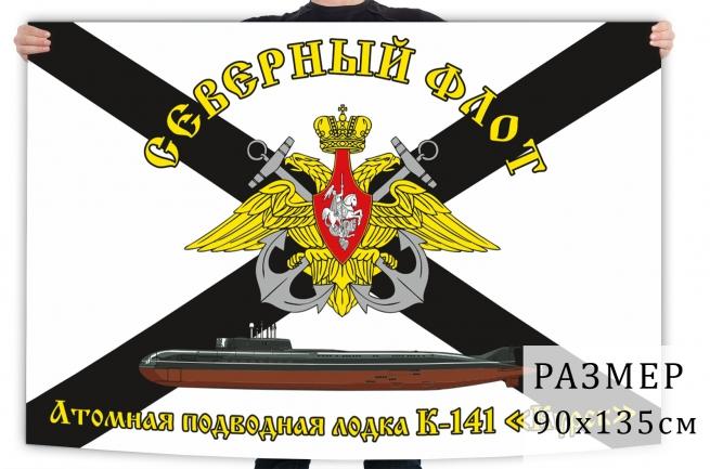 Флаг атомной подводной лодки К-141 Курск