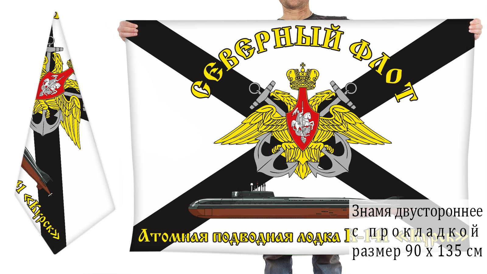 Заказать флаг К-141 Курск Северный флот