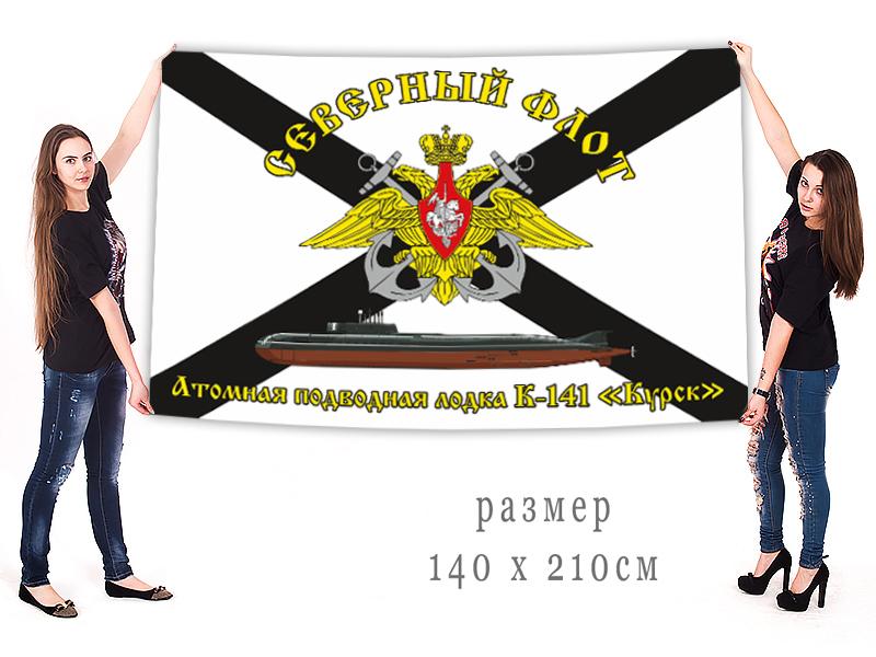 Флаги ВМФ с символикой подводной лодки К-141 Курск