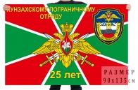 Флаг к 25-летию Хунзахского Пограничного отряда