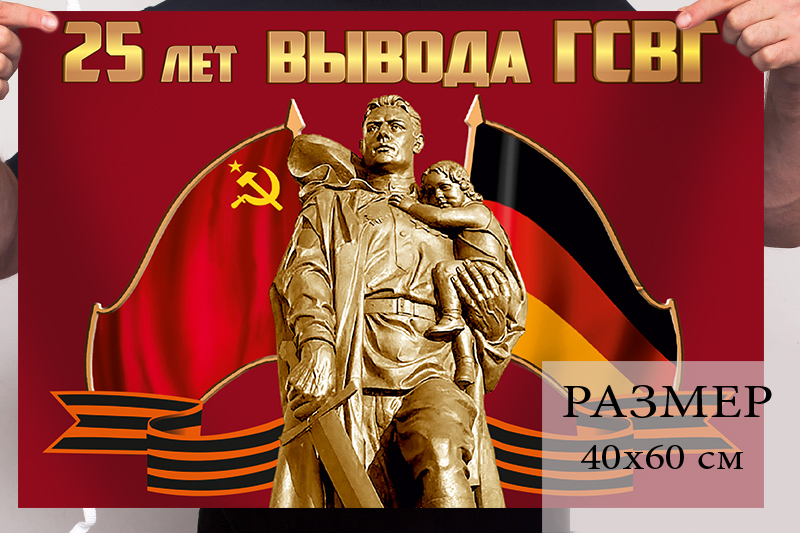 Флаг к 25-летию вывода Группы Советских войск из Германии
