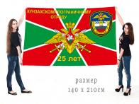 Флаг к 25-летнему юбилею Хунзахского пограничного отряда