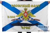 Флаг ВМФ К-266 «Орел»
