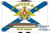 Флаг К-266 «Орел»