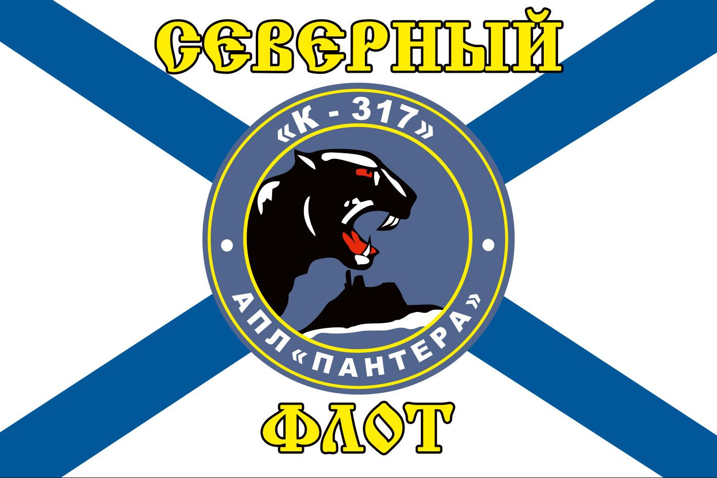 Флаг К-317 «Пантера» Северный подводный флот
