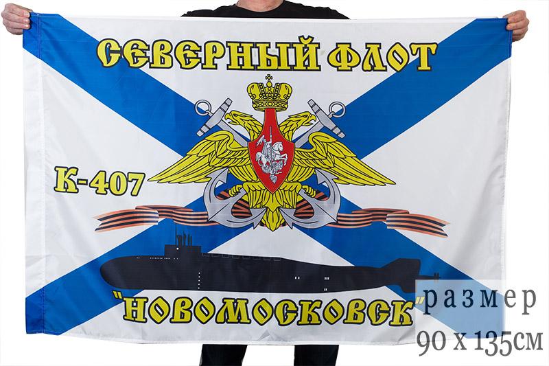 Флаг К-407 «Новомосковск» Северный подводный флот