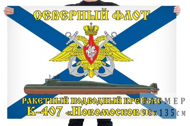 Флаг К-407 «Новомосковск»