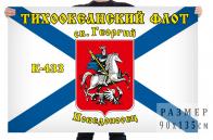 Флаг К-433 «Святой Георгий Победоносец»