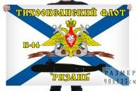 Флаг К-44 «Рязань»