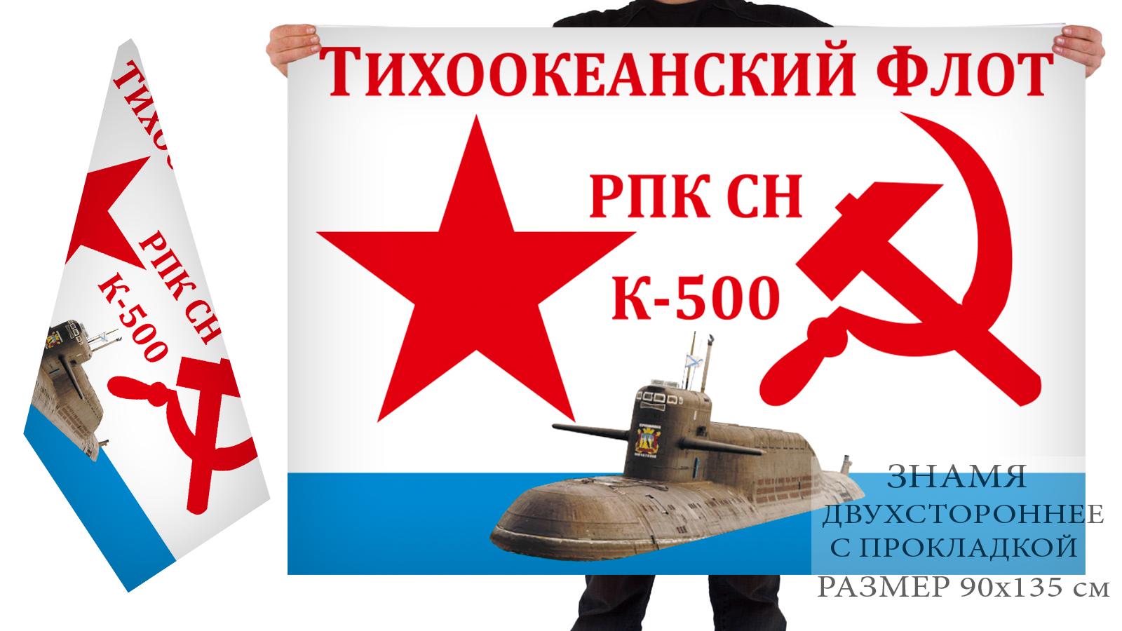 Флаг атомного подводного крейсера К-500 Тихоокеанского флота