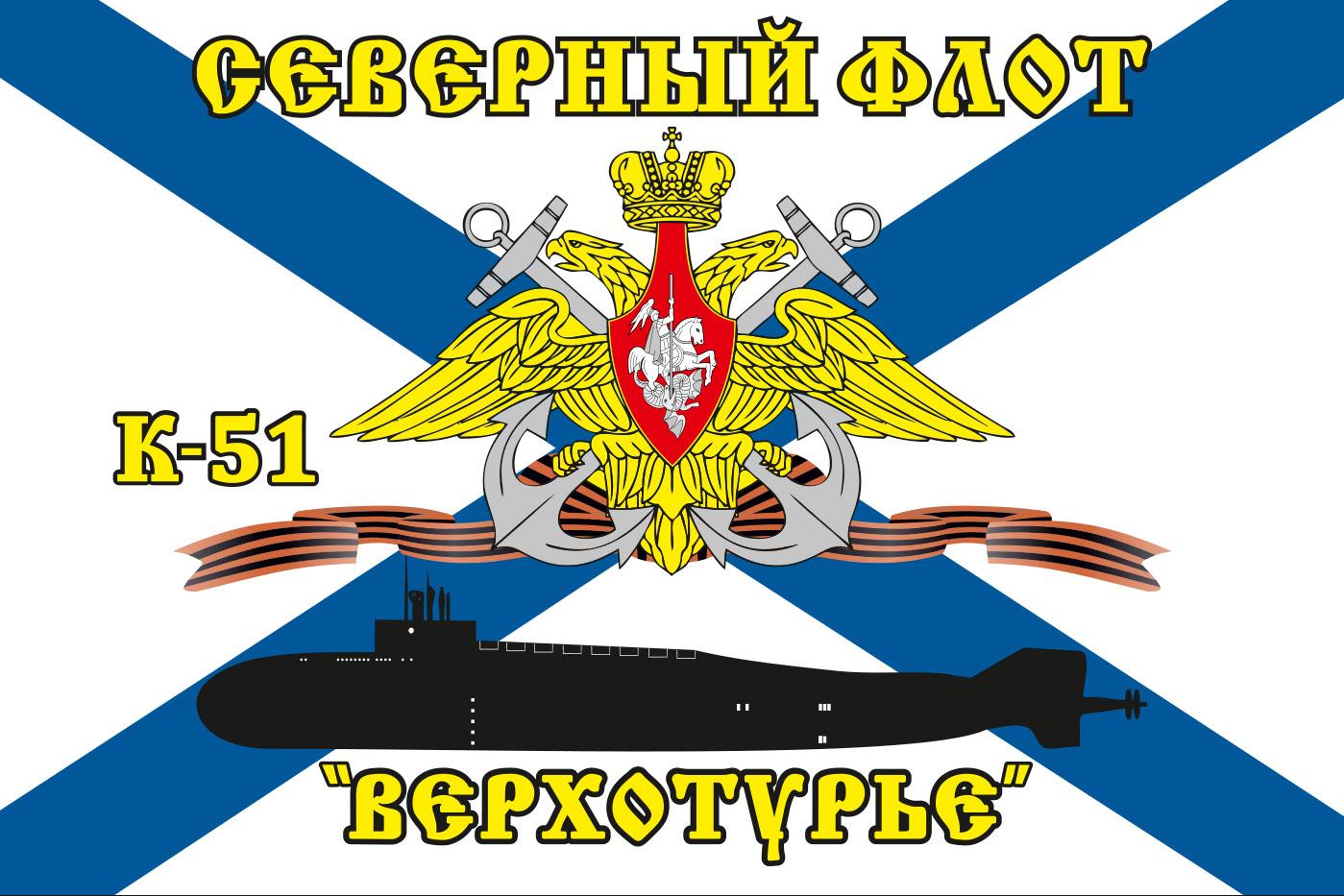 Флаг К-51 «Верхотурье» Северный подводный флот