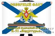 Флаг К-51 «Верхотурье»
