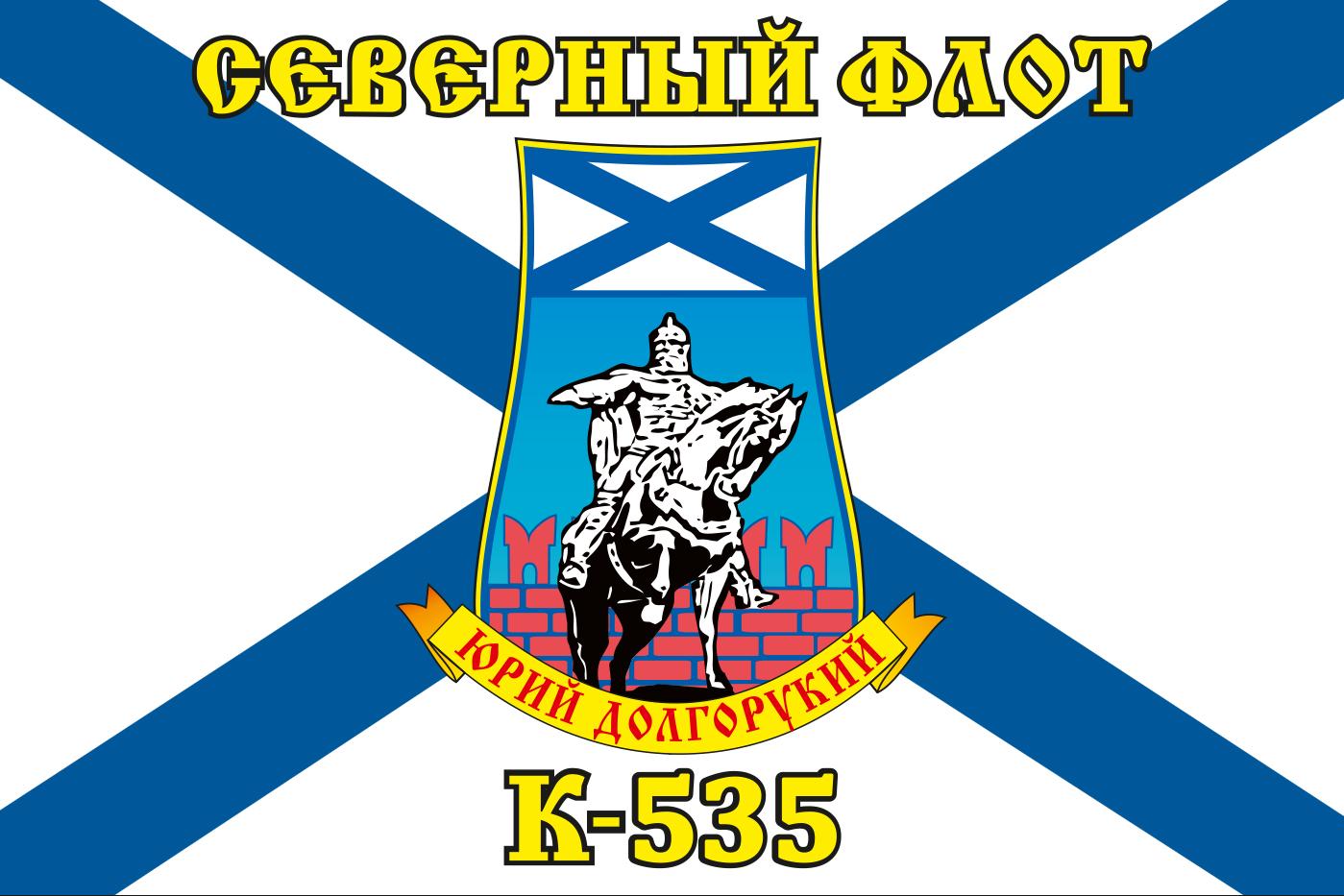 Флаг К-535 «Юрий Долгорукий» Северный подводный флот