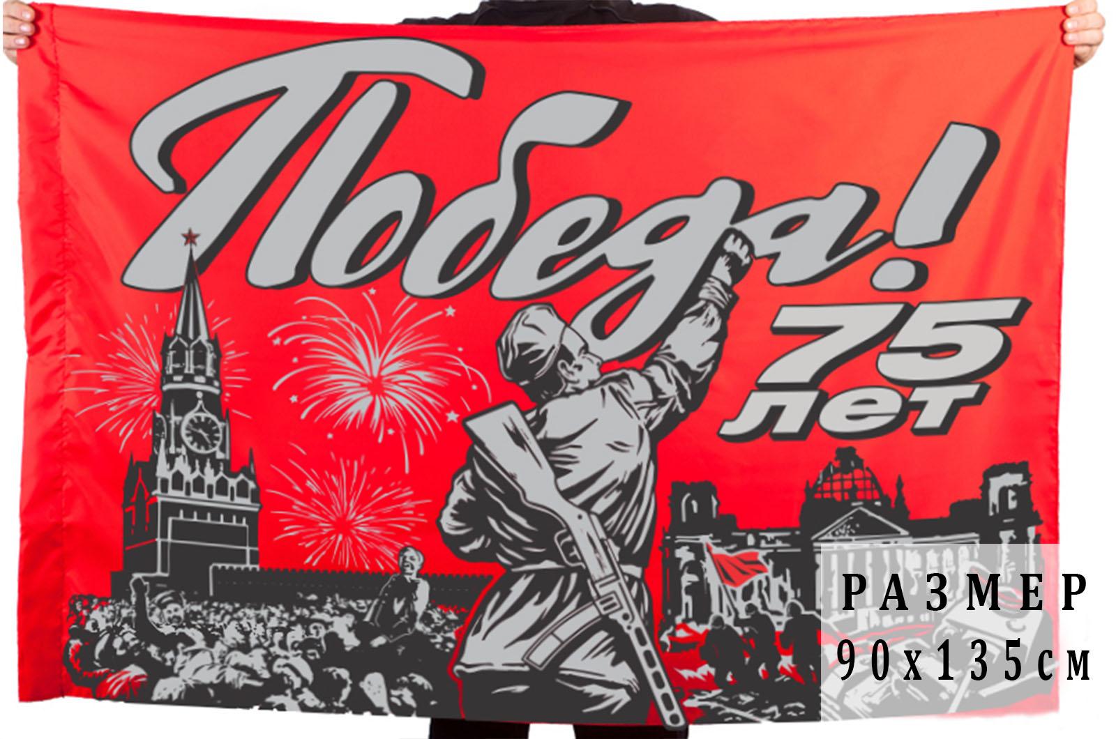 Флаг к 75-летию Победы в ВОВ