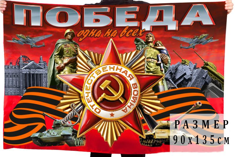 Флаг к 9 мая