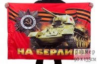 "Флаг к 9 мая ""На Берлин!"""