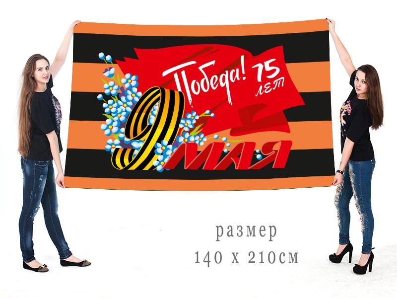"""Флаг к 9 Мая с надписью """"Победа! 75 лет"""" на фоне Георгиевской ленты"""