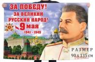 Флаг к 9 мая За Победу