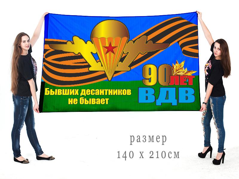 """Флаг к 90-летнему юбилею ВДВ """"Бывших десантников не бывает"""""""