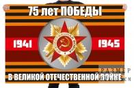 Флаг к параду Победы в ВОВ на 75-летний юбилей
