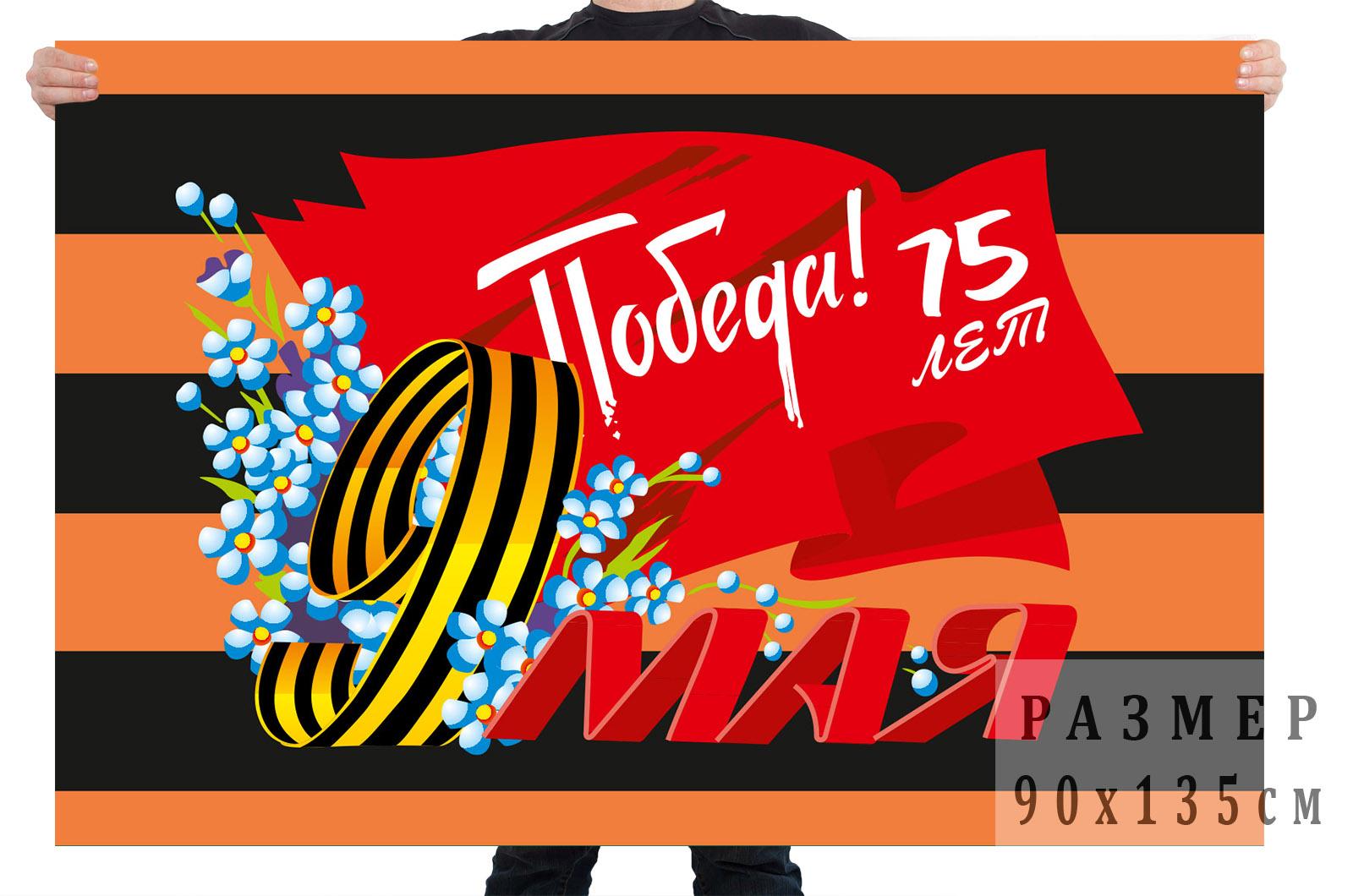 Флаг к празднованию 75-летнего юбилея Победы