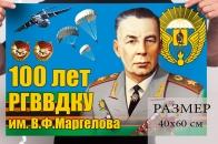 Яркий флаг к празднованию 100-летнего Юбилея РВВДКУ
