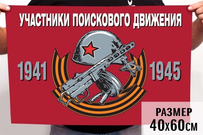 Флаг к юбилею Победы «Участники поискового движения»