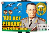 Торжественный флаг к сотому Юбилею РВВДКУ имени генерала армии В.Ф. Маргелова