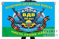 Флаг к юбилею воздушно-десантных войск