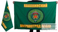 Флаг «Каахкинский пограничный отряд»