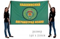 Флаг Каахкинского погранотряда