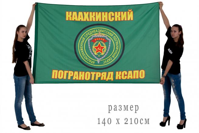 Большой флаг Каахкинского погранотряда