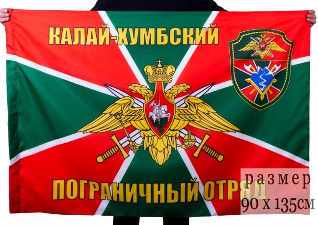 """Флаг """"Калай-Хумбский пограничный отряд"""""""
