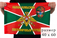 Флаг «Калай-Хумбский погранотряд» 40x60 см