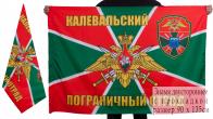 Флаг Калевальского пограничного отряда